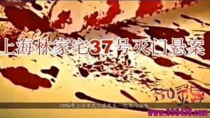上海林家宅37号灵异事件是真的吗?背后真相远比你想象的更恐怖!