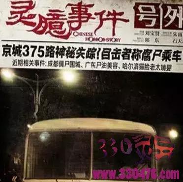 深度解析《北京303公交车灵异事件》始末!