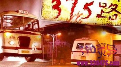 揭秘北京330路公交车灵异事件,背后到底隐藏什么秘密?