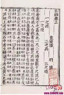 宋人的斗茶文化