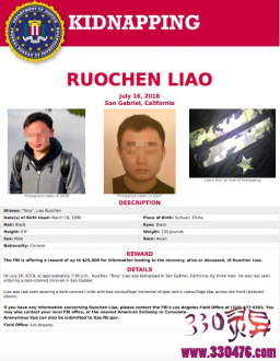 中国留学生廖若晨遭绑架被杀害,FBI称尸体被埋沙漠,凶手已逃回国逍遥法外...