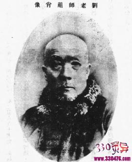 民国第一妖人刘从云刘神仙:全省官员都要给他磕头,解放后判死刑