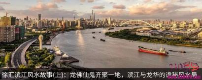 徐汇滨江风水(下):宛平南路600号开天门、修龙道、造阴阳桥……滨江的崛起大计!