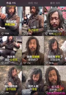 """沈巍:从上海公务员沦为街头流浪汉,一个被抖音捧红的""""大师""""?"""