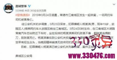 湖南常德滴滴司机遇害:19岁男孩悲观厌世无故杀人!
