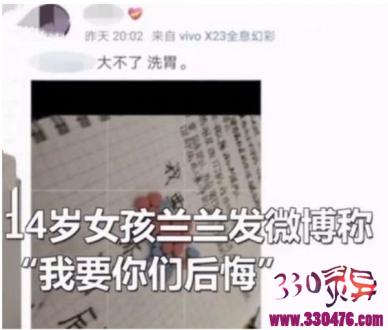 14岁少女杭州兰兰因一碗蛋花汤自杀 究竟是她太矫情还是家人偏心