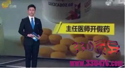 """山东警方通报陈宗祥""""聊城假药""""案:不构成犯罪 终止侦查"""