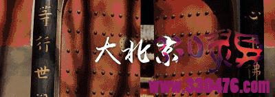 北京灵异事件:北京地铁,330公交车,故宫鬼影墙,朝内81号凶宅,劲雄鬼楼,湖广会馆,五道口乱坟岗
