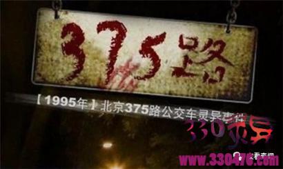 北京375路公交车灵异事件真相大揭秘