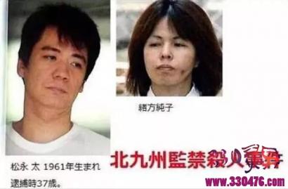 北九州监禁杀人事件