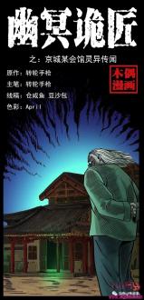 幽冥诡匠《京城某会馆灵异传闻》