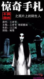 恐怖漫画丨照片中的陌生人