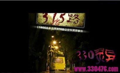 北京375公交车灵异事件 是真实存在还是人为编造?