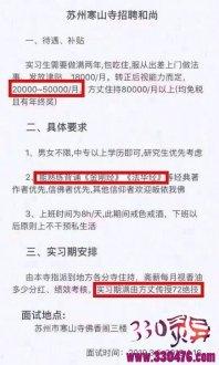 寒山寺月薪2万起招聘和尚?