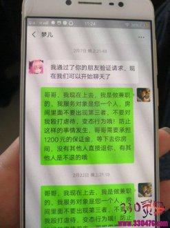 """男大学生冒充""""卖淫女"""" 靠""""色诱""""疯狂诈骗300余起"""