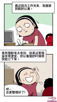 恐怖漫画《新家》墙上的恐怖人脸