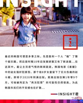 韩国素媛案凶手将释放,60万韩民坚决反对