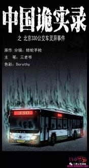 北京330公交车灵异事件漫画图片