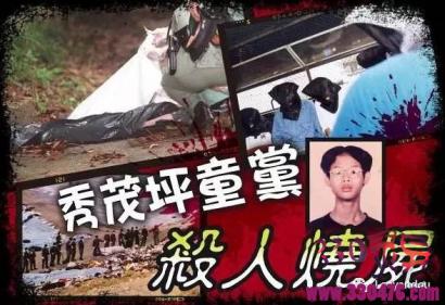 香港十大奇案秀茂坪烧尸案十几岁少年被虐待致死,凶手烧尸毁尸灭迹!