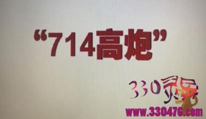 """714高炮沉寂半月卷土重来 化身""""55超级高炮""""吸血更甚"""