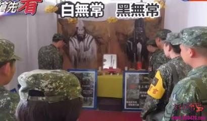 台湾军队拜黑白无常,给坦克开光……军队迷信也疯狂…