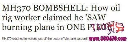 马航MH370之谜越南石油工人看到了燃烧的马航MH370坠入海