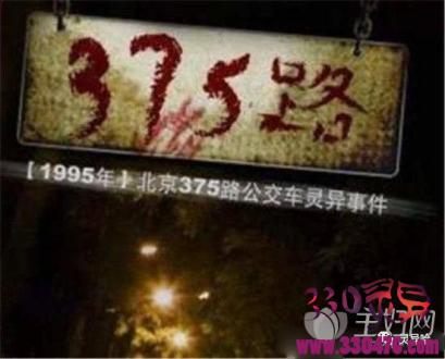 北京公交车灵异事件到底是330路还是375路公交车?