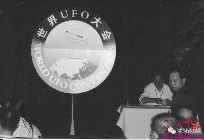 黄延秋事件当事人黄延秋出席世界UFO大会并对黄延秋事件作出详细描述