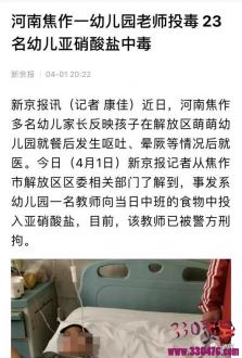 焦作幼儿园老师投毒:焦作23名幼儿住院,竟是老师投毒报复!