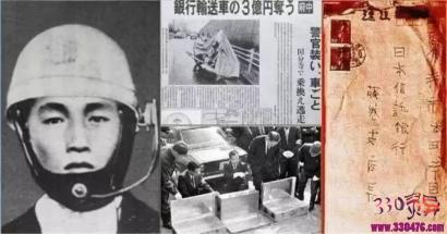 三亿円事件:日本近代史上最完美犯罪又称(三亿日元大劫案)