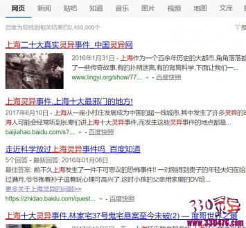 浦东崂山新村:上海鲜为人知的灵异之地