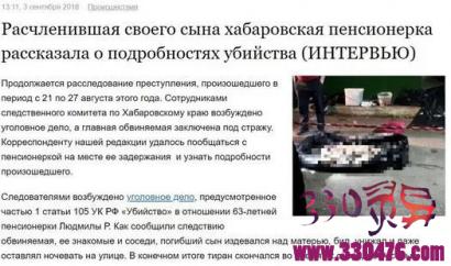 俄罗斯母亲柳德米拉(Lyudmila R)电锯肢解儿子70多块,原因令人咋舌!