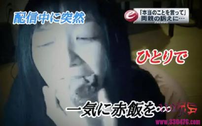 日本女主播sola挑战吞饭团被噎死...
