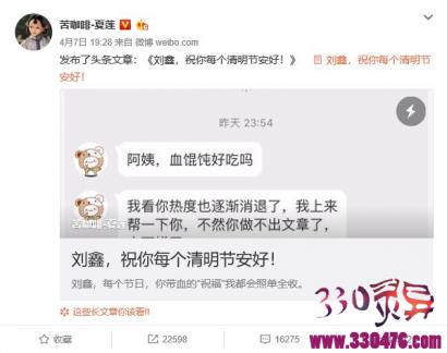 江歌案江歌妈妈微博:你的每一笔打赏都会进入刘鑫的账户,成为她捅向江歌妈妈的刀子···