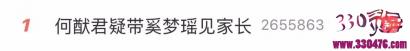 奚梦瑶已怀孕数月即将嫁入何猷君千亿豪门?