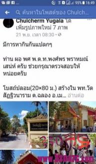 建假佛堂卖假佛牌专坑国人:普吉府直辖县3Ratchiwanaram寺庙被脸书曝光