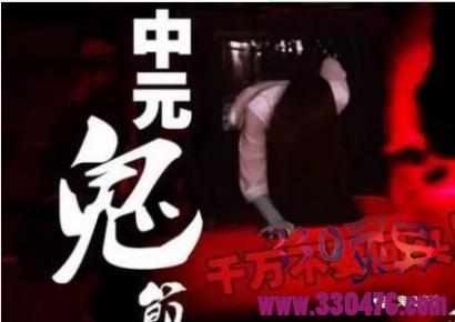 盂兰盆节七月半中元节鬼节的传说!