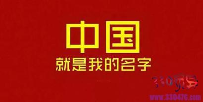 黑人牙膏是中国的,中华才是外国的...