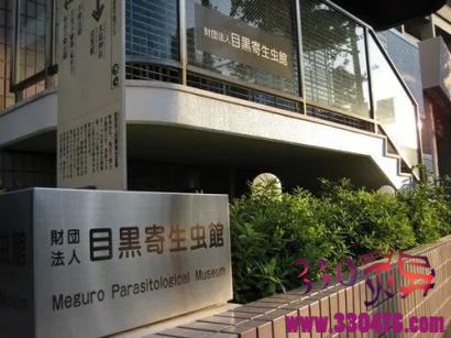 寄生虫博物馆:东京目黑区亀谷寄生虫馆,8.8米绦虫...