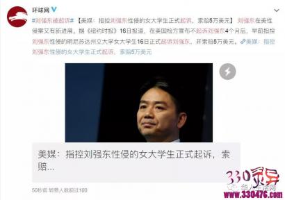 刘强东性侵案起诉书全文曝光!Jingyao Liu(刘静尧)而非蒋娉婷更多性侵细节流出...