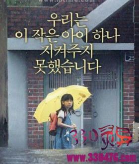 """""""素媛案""""凶手赵斗顺出狱在即 为何加害者与受害者娜英的待遇如此不同?"""