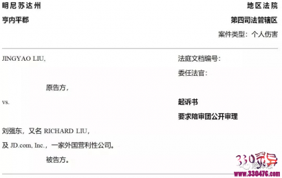 """""""刘强东性侵案""""起诉书全文(中文版)"""