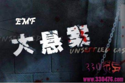 中国未破悬案:建国以来贵州省未破刑事案件不完全搜集结果