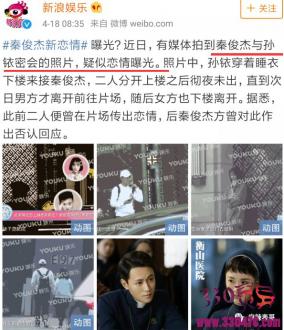 秦俊杰新欢孙铱,看似不起眼,其实也是一个故事多多的宝藏女孩啊
