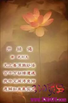 武则天与《华严经》开经偈的传奇故事
