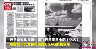 22岁飞行学员在美国航校USAG自杀,被曝生前遭受学校歧视,压迫,威胁...