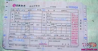 广州送的远快递分尸案:情侣杀人分尸后用快递将尸块寄往全国多地。