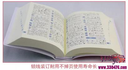 """锁线胶钉:小时候翻到烂的《新华字典》,是怎么""""缝""""出来的?"""