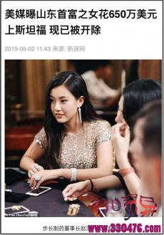 花650万美元上斯坦福大学的赵雨思之夫山东首富赵涛如何发家的?