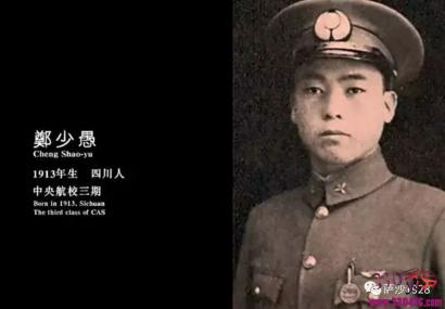 """永不归航的红色年轻战鹰孤单英雄郑少愚:""""八路军""""青年战士的抗日空战,武汉空战,成都空战"""